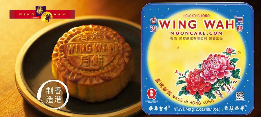 mooncake_wing_wah