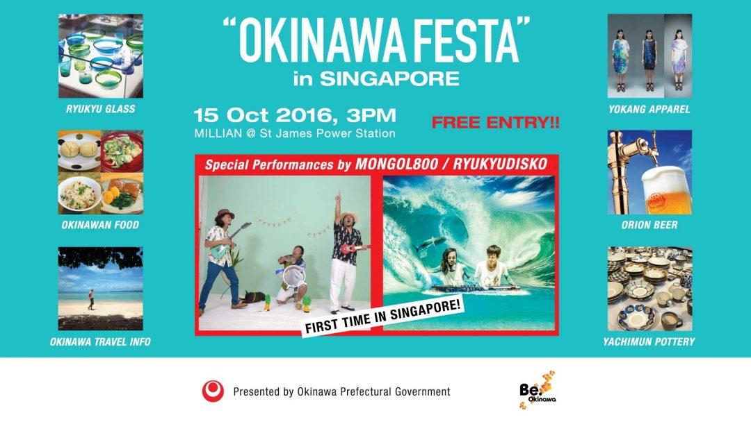 Singapore: Okinawa FESTA – FREE Admission @ St James Power Station (15 Oct 16)