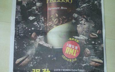 Malaysia : 7-Eleven Wonda Coffee Extra Presso RM1 per can (20-24 March 2017)